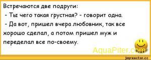 -пошлые-анекдоты-246237.jpeg