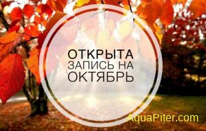 otkryta_zapis_na_oktyabr_kartinki_1_27061257.jpg