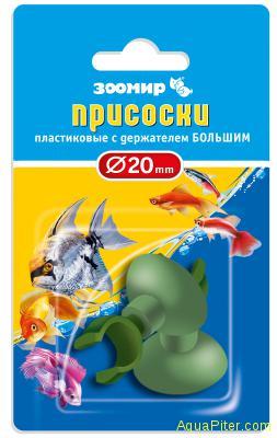 Присоски Зоомир пластиковые с держателем малым (2 шт, держатель ф20мм)
