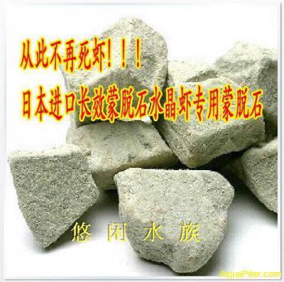 Камни для креветок