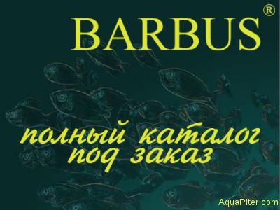 Товары BARBUS под заказ