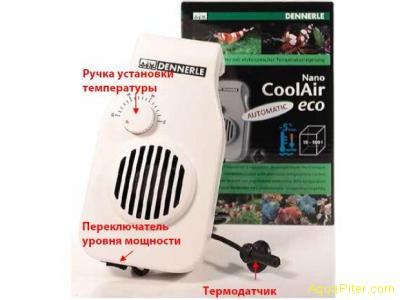 Вентилятор Dennerle Nano CoolAir eco с электронной регулировкой температуры