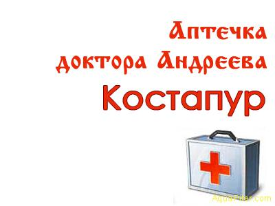 Аптечка доктора Андреева. Костапур 250мл