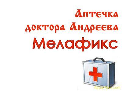 Аптечка доктора Андреева. Мелафикс. 500мл