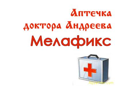 Аптечка доктора Андреева. Мелафикс. 250мл