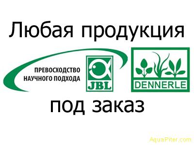 Товары JBL и DENNERLE под заказ
