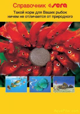 Брошюра SERA Такой корм для ваших рыбок ничем не отличается от природного