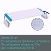 Светильник LED раздвижной 11 W 28 диодов, 38-53 см