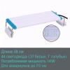 Светильник LED раздвижной 18 W 44 диода, 58-73 см