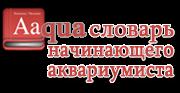 Словарь начинающего аквариумиста (сленговый)